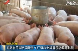 安徽省芜湖市南陵县弋江镇非洲猪瘟疫区解除封锁
