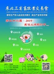 第二十六届(2019)东北三省畜牧业交易会 暨哈尔滨畜牧产业博览会