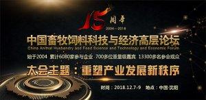 2018第十五届中国畜牧饲料科技与经济高层论坛(第二轮通知)