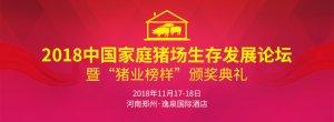 """2018中国家庭猪场生存发展论坛暨""""猪业榜样""""颁奖典礼(第三轮通知)"""