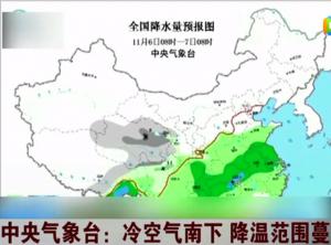 中央气象台:冷空气南下 降温范围蔓延