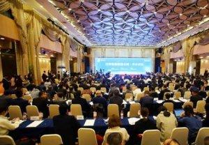 畜博论坛(2019)暨第三届中国畜牧生物科技大会(预备