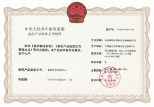 2019信阳现代畜牧业及肉类加工展览会