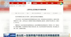 上海金山区排查出非洲猪瘟疫情