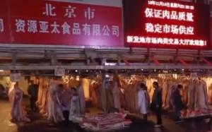 猪肉消费调查:价格起伏为哪般?――批发市场调查