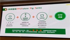 """产业互联网时代,""""FPF未来猪场""""坚定信念勇闯未来!"""
