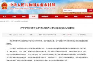 辽宁省营口市 非洲猪瘟疫情解除封锁了!