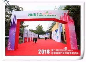 相聚羊城 共话精油 第二届饲用精油产业创新发展论坛在广州圆满落幕!