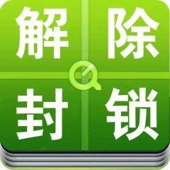 山西省大同市左云县非洲猪瘟疫区解除封锁