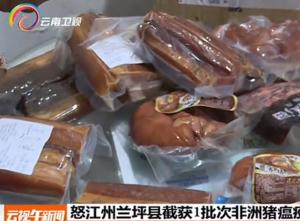 云南怒江州兰坪县截获1批次非洲猪瘟疫区猪肉制品