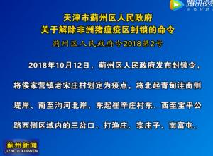 天津蓟州区人民政府 解除非洲猪瘟疫区封锁的命令