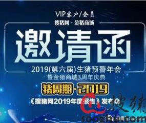 2019(第六届)中国猪产业链市场风险预警年会,倒计时,还有13天开幕!
