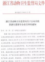 浙江省第一批跨省调运生猪产品屠宰企业名