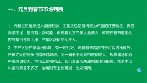 1月2日猪市:河南猪价继续反弹!