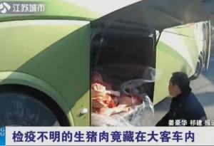 检疫不明的生猪肉竟藏在大客车内!被查!