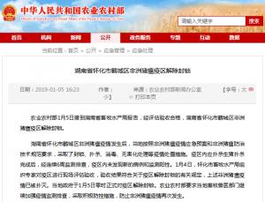 湖南省怀化市鹤城区非洲猪瘟疫区解除封锁