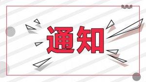 2019种猪业引领猪业新技术应用研讨会邀请函