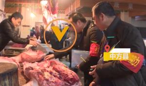 警惕不合格猪肉!湖南中方县查处禁止流通不合格猪肉239斤