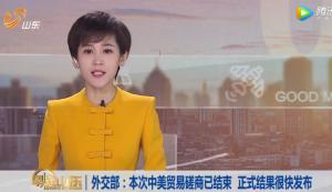 外交部:本次中美贸易磋商已结束 正式结果很快发布