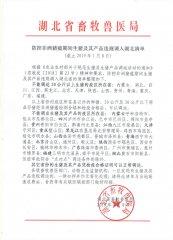 生猪及其产品违规调入湖北清单(截止2019年1月8日)