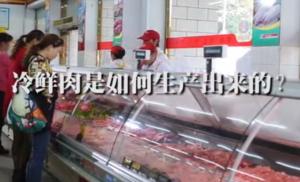 冷鲜肉是如何生产出来的呢?