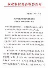 2月1日起,猪蓝耳灭活苗(NVDC-JXA1株)要停止生产了!
