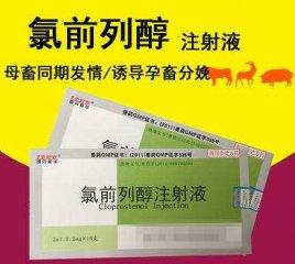 用氯前列醇给母猪催产,何时用最佳?
