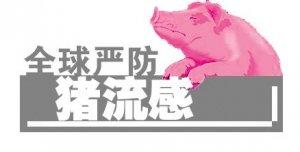猪场效益的隐性杀手――猪流感防控措施