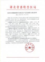 防控非洲猪瘟期间生猪及其产品违规调入湖北清单(截止2019年1月22日)