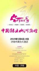 """关于召开第六届(2019)中国猪业 """"山河""""论坛的通知"""