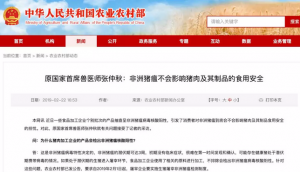 原国家首席兽医师张仲秋:非洲猪瘟不会影响猪肉及其制品的食用安全