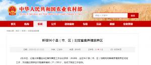 新疆96个县(市、区)划定畜禽养殖禁养区
