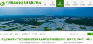 广西壮族自治区农业农村厅关于加强和规范生猪及生猪产品调运监管的通知