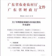 【重磅】广东省农业厅公布非洲猪瘟强制扑杀补助经费的补充通知