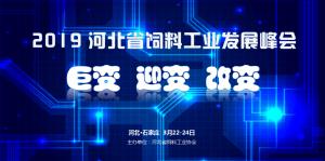 2019河北省饲料工业发展峰会 ――巨变 迎变 改变