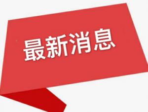 四川省非洲猪瘟防控调运规定(2019年3月6日10时更新)