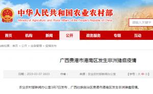 广西贵港市港南区发生非洲猪瘟疫情
