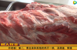 外三元猪也能产出好猪肉 均价比市场高5块 顾客不仅买账还大肆称赞