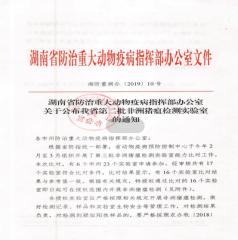 最新!湖南省关于公布我省第二批非洲猪瘟检测实验室的通知