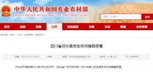 四川省邻水县发生非洲猪瘟疫情