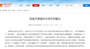 福建省开展猪肉市场专项整治