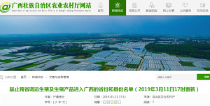 禁止跨省调运生猪及生猪产品进入广西的省份和县份名单 (2019年3月11日17时更新)
