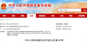中华人民共和国农业农村部公告 第145号