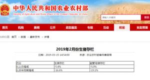 农村农业部:2019年2月份生猪及能繁母猪存栏再大幅下降(3.15)