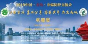 2019·中国·青岛·非瘟防控交流会通知邀请函