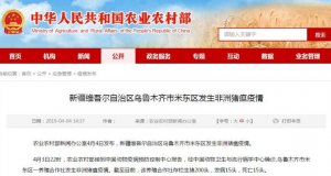 新疆维吾尔自治区乌鲁木齐市米东区发生非洲猪瘟疫情