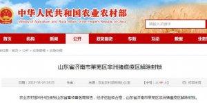 山东省济南市莱芜区非洲猪瘟疫区解除封锁