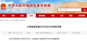 云南省香格里拉市发生非洲猪瘟疫情
