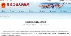 黑龙江:将在生猪屠宰企业增设官方兽医