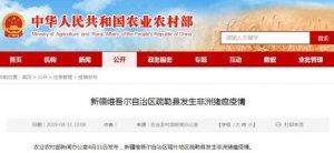 新疆维吾尔自治区疏勒县发生非洲猪瘟疫情